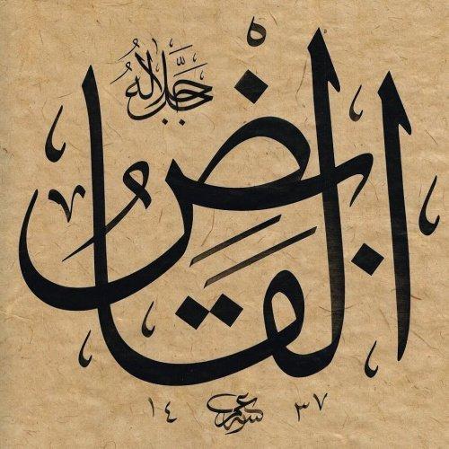 Аль-Кабид.