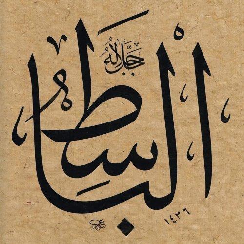 Аль-Басыт.