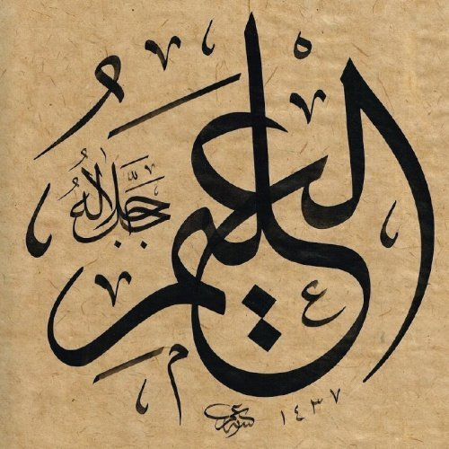 Имена Всевышнего: Аль-Алим, Аль-Кабид, Аль-Басыт