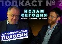 Али Полосин: иман, психология и религиозное возрождение в России