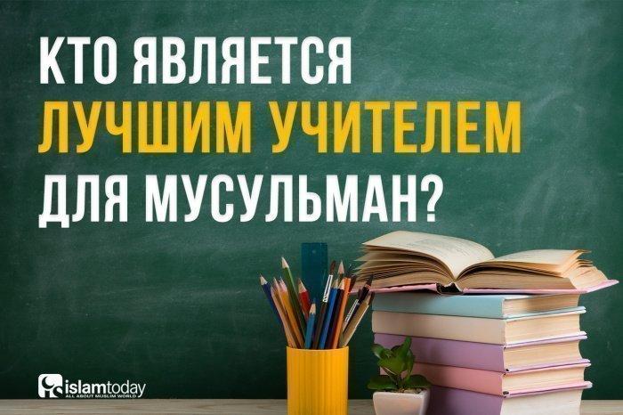 Кто является лучшим учителем для мусульман?