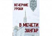 В казанской мечети «Зангар» стартовали уроки от ДУМ РТ