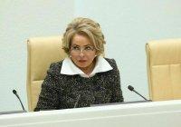 Матвиенко ответила на вопрос о принудительной вакцинации от коронавируса