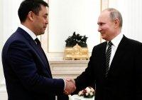 Президент Киргизии поздравил Путина с днем рождения