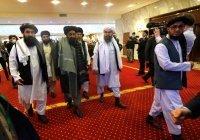 Делегацию «Талибана» пригласили на переговоры в Москву