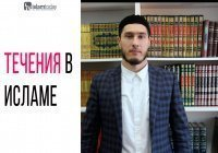 Как появились течения в исламе? (Видео)