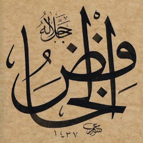 Аль-Хафид.
