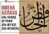Имена Всевышнего: Аль-Хафид, Ар-Рафи', Аль-Му'изз, Аль-Музилль