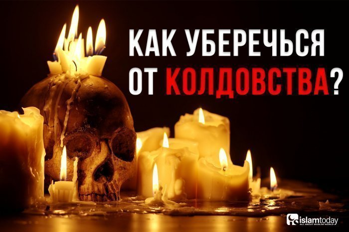 Колдовство – это чтение заклинаний, завязывание узлов и прочее из того, что влияет на души и тела людей (Фото: shutterstock.com).