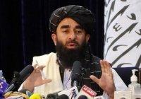 «Талибан» надеется на помощь России в восстановлении Афганистана