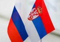 В Сербии рассказали о сотрудничестве с Россией по антитеррору