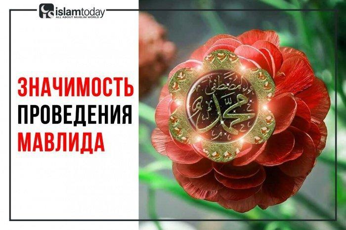 Мухаммад ﷺ – венец смысла бытия.