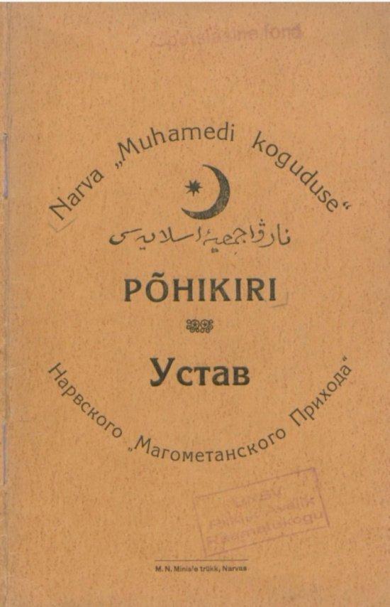 Устав ``Нарвского Магометанского Прихода`` 1928 год.
