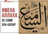 Имена Всевышнего: Ас-Сами', Аль-Басыр