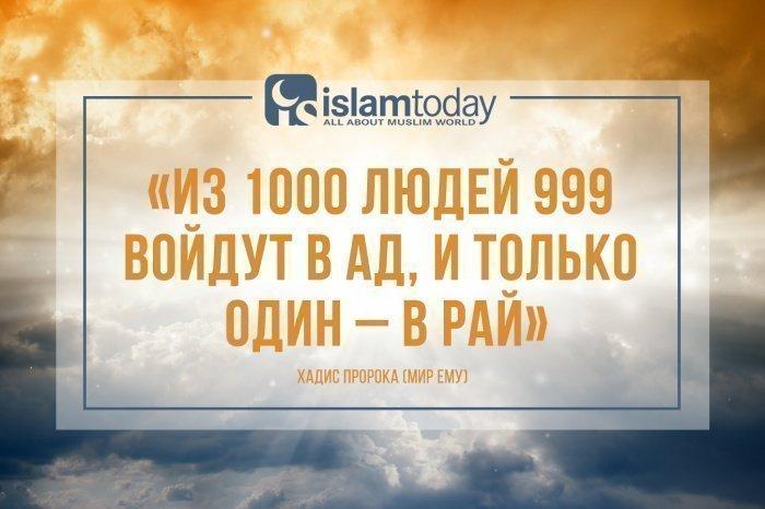 Такой хадис есть в различных сборниках хадисов, в том числе в сборнике имама Аль-Бухари (Фото: shutterstock.com).