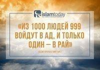 «Из 1000 людей 999 войдут в Ад, и только один – в Рай»