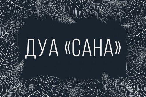 Дуа «Сана» («Восхваление»).