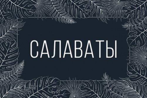 Салаваты (Салли-Раббана).
