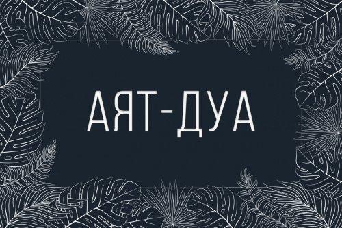 Аят-дуа (Раббана атина).