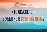 «Если кто-то выберет иную религию, помимо ислама...»