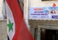 В Сирии начал работу детский Центр изучения русского языка