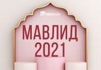 Мавлид-2021: как выразить радость по случаю рождения благословенного Пророка ﷺ