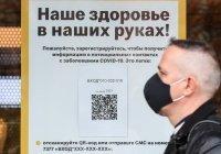В Татарстане хотят выдавать QR-коды всем с высоким уровнем антител