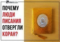 Почему люди Писания отвергали Коран?