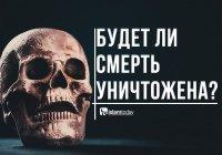 Истинно ли высказывание о том, что смерть навсегда будет уничтожена?