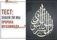 Тест: насколько хорошо мы знаем пророка Мухаммада ﷺ?