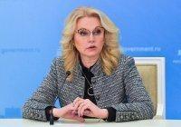 Голикова призвала объявить в России новый локдаун