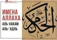 Имена Всевышнего: Аль-Хакам, Аль-Адль