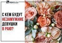 С кем будут женщины в Раю, если они не вышли замуж при жизни?
