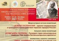 Эксперты обсудят вклад Исмаила Гаспринского в развитие культуры тюркских народов