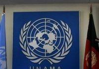 ООН учредила фонд экономической помощи Афганистану