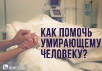 При смерти: как помочь умирающему человеку?