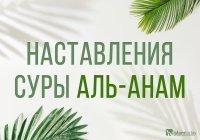 Мухаммад ﷺ: «С этим я был послан к людям, и к этому я призываю»