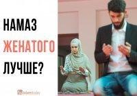 Действительно ли, намаз женатого лучше намаза неженатого?