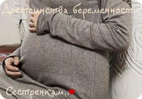 Достоинства беременности