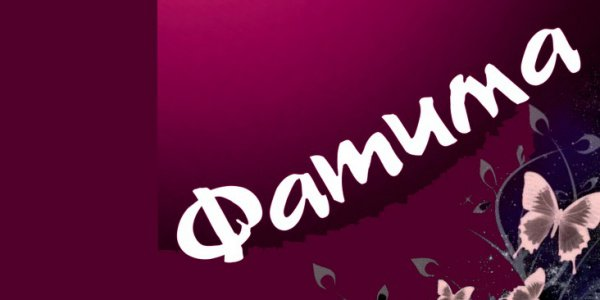 Значение имени Фатима