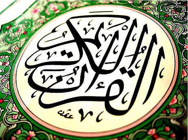 Почему говорят «Садак Аллах» после чтения Корана?