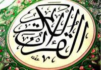 Почему говорят «Садак Аллах» после чтения Корана? Есть ли далили на это действие? (подробный анализ)