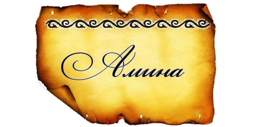 Амина, мать Пророка Мухаммада (мир ему)