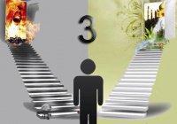 Три человека не попадут в рай