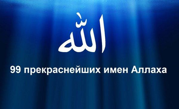 Изучение и заучивание 99 Имен Аллаха, какая польза от этого?