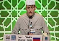 Юный хафиз Билял Абдулхаликов из Дагестана признан лучшим в мире чтецом Корана
