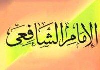 А ты знаешь, кто такой имам аш-Шафии?