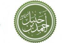 А ты знаешь, кто такой имам Ахмад ибн Ханбаль?