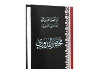 Мухтасар Кудури - фундаментальная книга ханафитского мазхаба