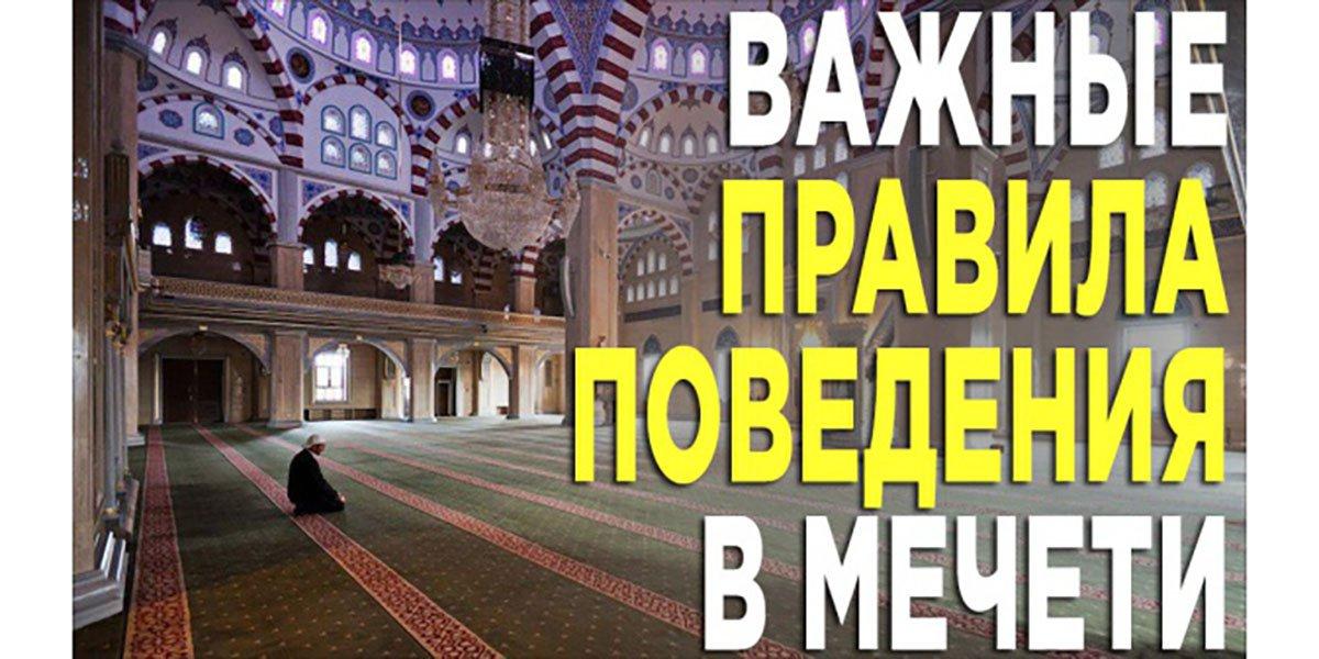 Некоторые правила посещения мечети